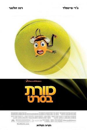 Bee Movie - Das Honigkomplott 510x755