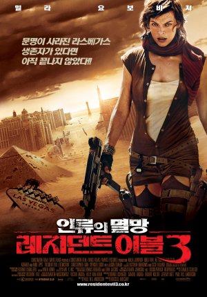 Resident Evil: Extinction 1319x1890
