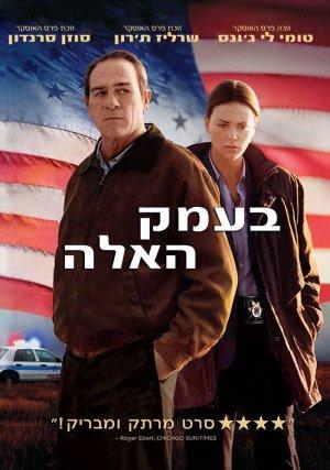 In the Valley of Elah 701x997