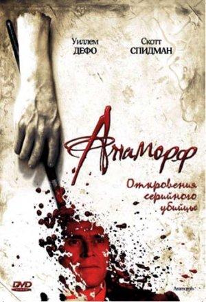 Anamorph 341x500