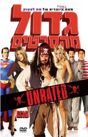 Epic Movie 355x553
