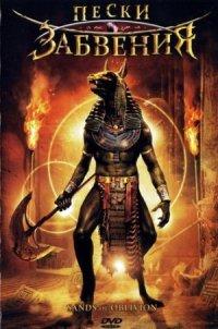 Sands of Oblivion poster
