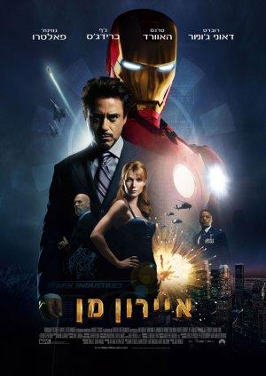 Iron Man 700x988