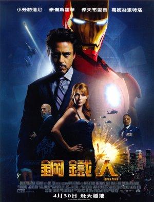 Iron Man 1700x2234