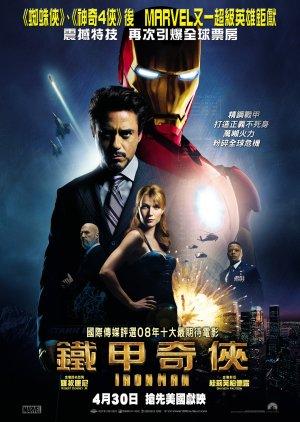 Iron Man 1620x2280