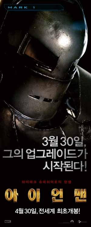 Iron Man 300x750