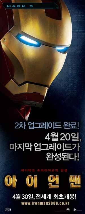 Iron Man 300x751