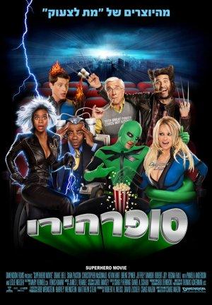 Superhero Movie 700x1007