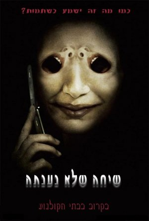 One Missed Call 509x755