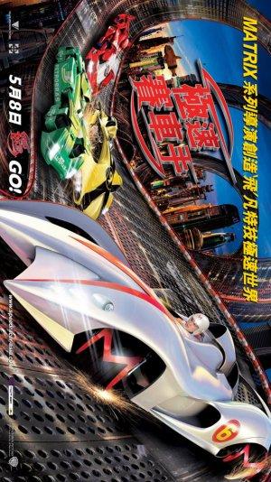 Speed Racer 577x1028