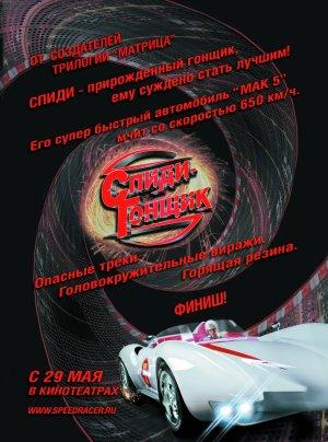 Speed Racer 1358x1831