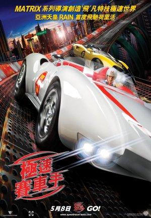 Speed Racer 1629x2353