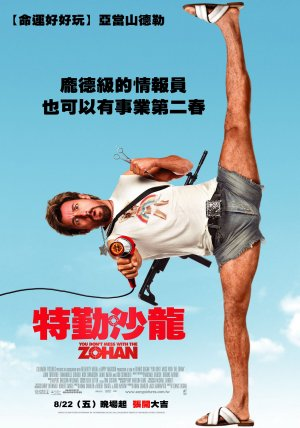 You Don't Mess with the Zohan 1600x2283