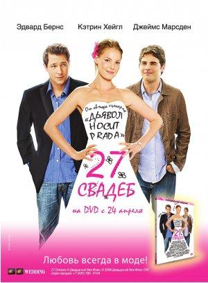 27 Dresses 968x1316