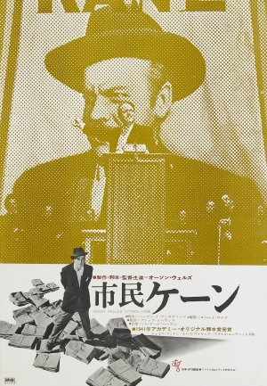Citizen Kane 1688x2436