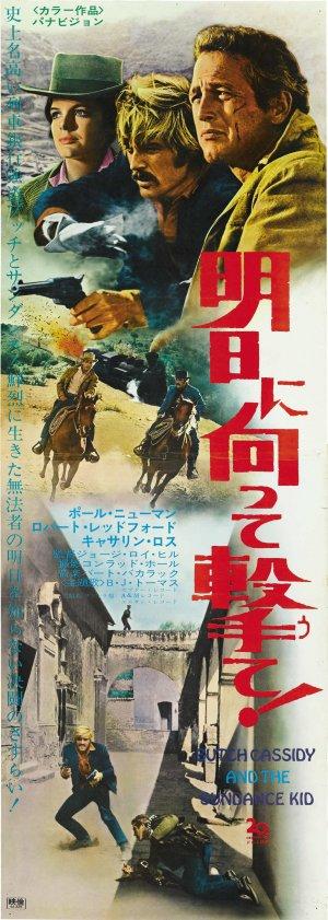 Butch Cassidy and the Sundance Kid 1070x3000