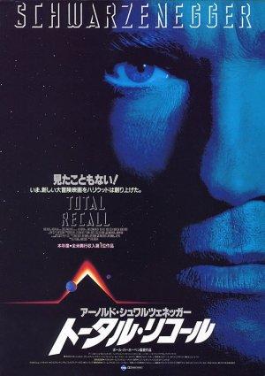 Total Recall - Die totale Erinnerung 515x729