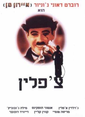 Chaplin 458x630