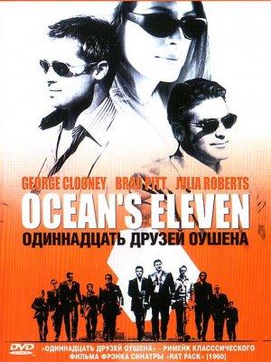 Ocean's Eleven 709x947