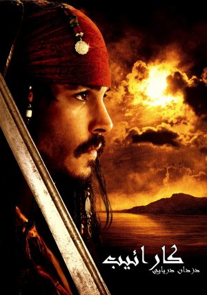 Pirates of the Caribbean: The Curse of the Black Pearl 1054x1500