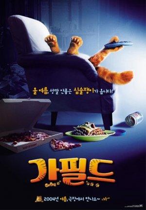 Garfield 400x574