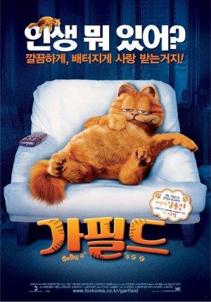 Garfield 850x1218
