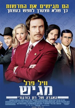 Anchorman: The Legend of Ron Burgundy 510x739