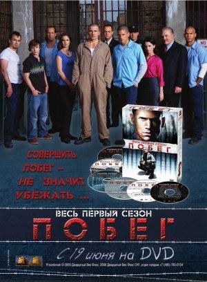 Prison Break 968x1316