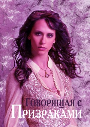 Ghost Whisperer - Presenze 1024x1449