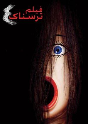 Scary Movie 4 495x700