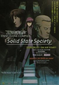 Ghost in the Shell - Stand Alone Complex: Solid State Society poster