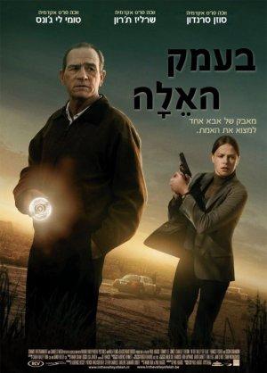 In the Valley of Elah 527x734