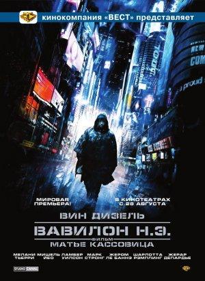 Babylon A.D. 944x1293