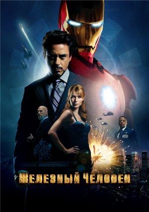 Iron Man 3501x5000