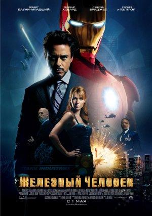 Iron Man 3515x5000