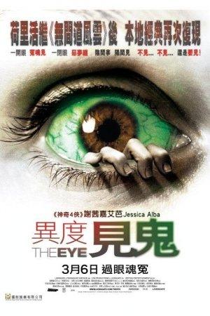 The Eye 480x720