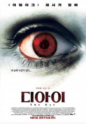 The Eye 3356x4783