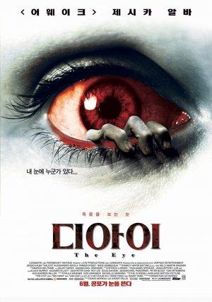 The Eye 1000x1425