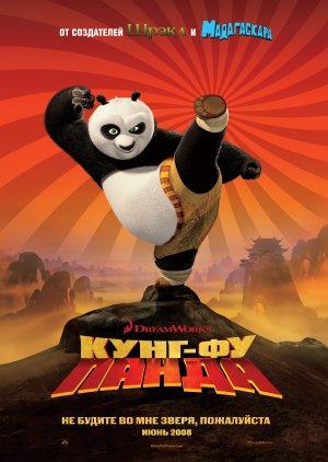 Kung Fu Panda 3551x5000
