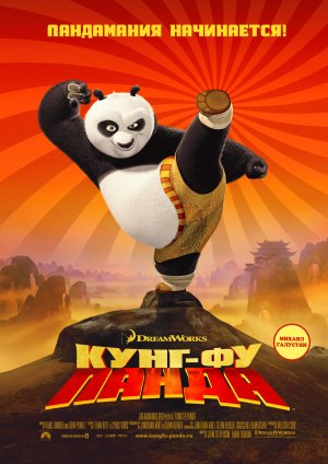 Kung Fu Panda 2040x2884
