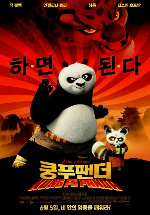 Kung Fu Panda 2797x4007