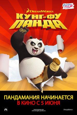 Kung Fu Panda 3334x5000