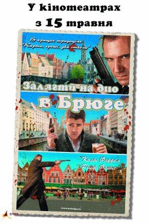 In Bruges 682x1024