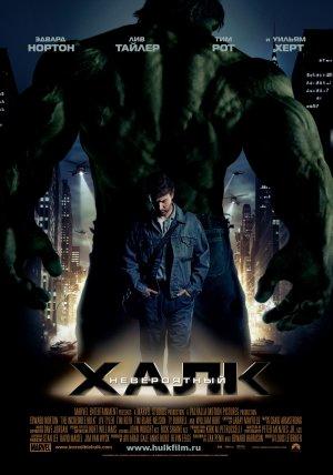 Der unglaubliche Hulk 3504x5000