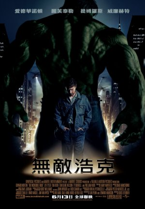 Der unglaubliche Hulk 1240x1781
