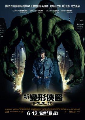 Der unglaubliche Hulk 1352x1901