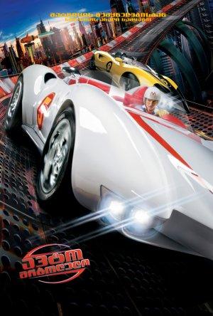 Speed Racer 800x1185