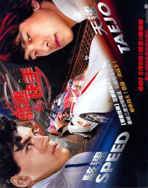 Speed Racer 1700x2159