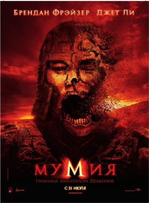 The Mummy: Tomb of the Dragon Emperor 968x1316