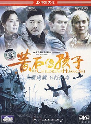 The Children of Huang Shi Dvd cover